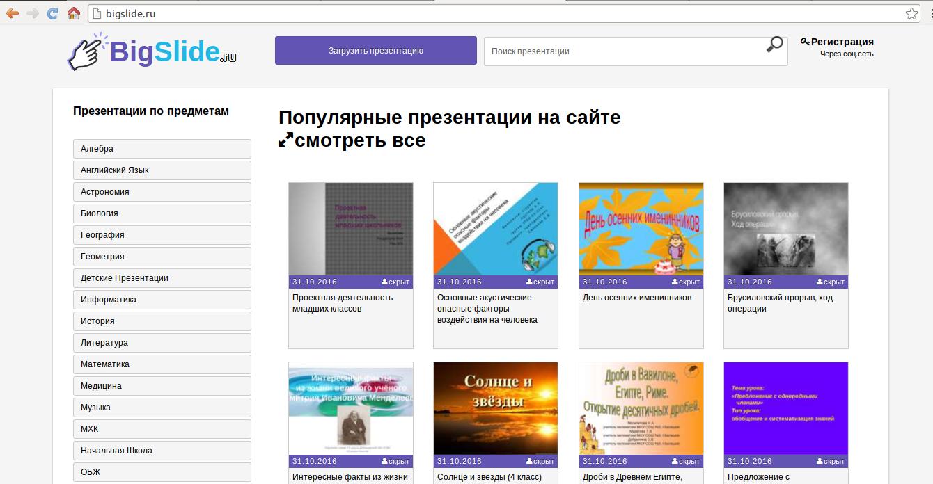 Bigslide.ru