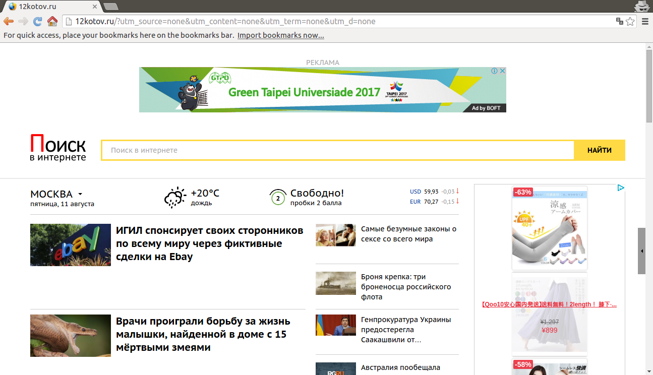 remove Nbalime.ru