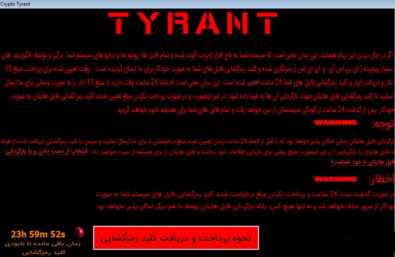 Tyrant Ransomware entfernen