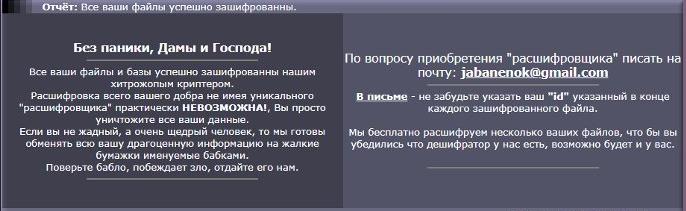 JabaCrypter ransomware